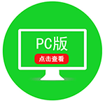 pc版小.png